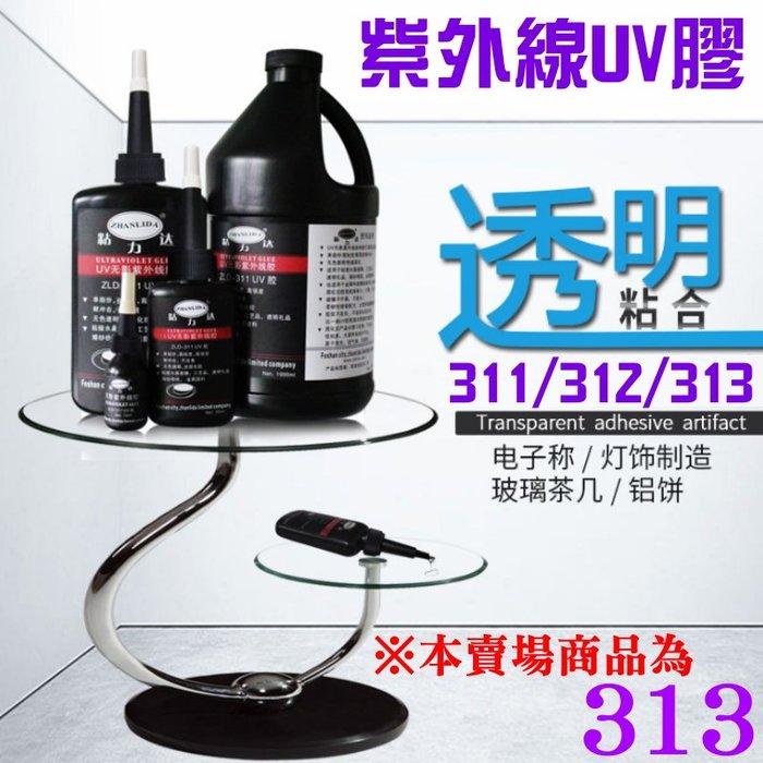 🔥淘趣購313紫外線UV膠(10ml)💎修補膠 紫外無影膠 塑料玻璃膠 丙烯酸水晶橡膠 超級膠 神奇膠 萬能膠