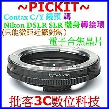 合焦晶片電子式CONTAX C/Y CY鏡頭轉尼康Nikon AI單眼機身轉接環只MACRO微距近攝D3S D3x D1