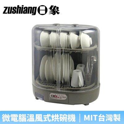 【♡ 電器空間 ♡】【ZUSHIANG 日象】微電腦直立溫風式烘碗機(ZOEG-3688)