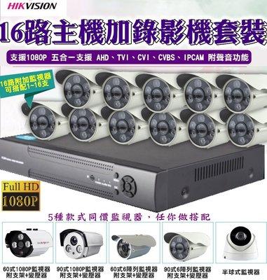 雲蓁小屋【16路1080N主機+監視器套裝】主機 監視器 錄影機 IP數位 攝影機 錄像機 攝像頭