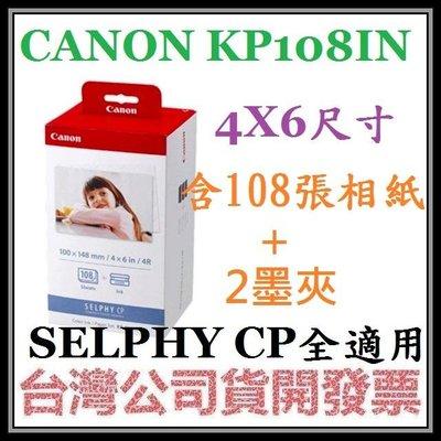 咪咪3C 台中含108張相紙加2墨夾開發票CANON KP-108IN KP108IN SELPHY CP全系列適用