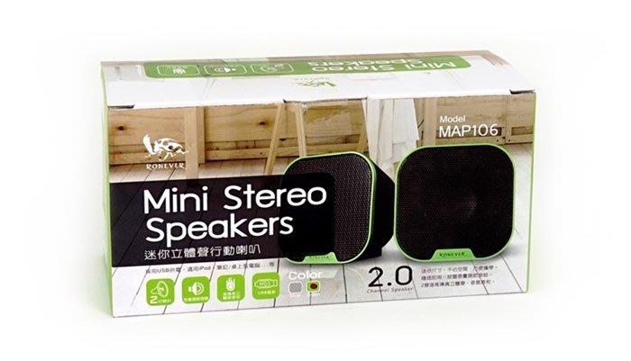 【阿LIN】1060AB MAP106 迷你立體行動喇叭 Ronever USB電源多媒體行動喇叭 2.0喇叭