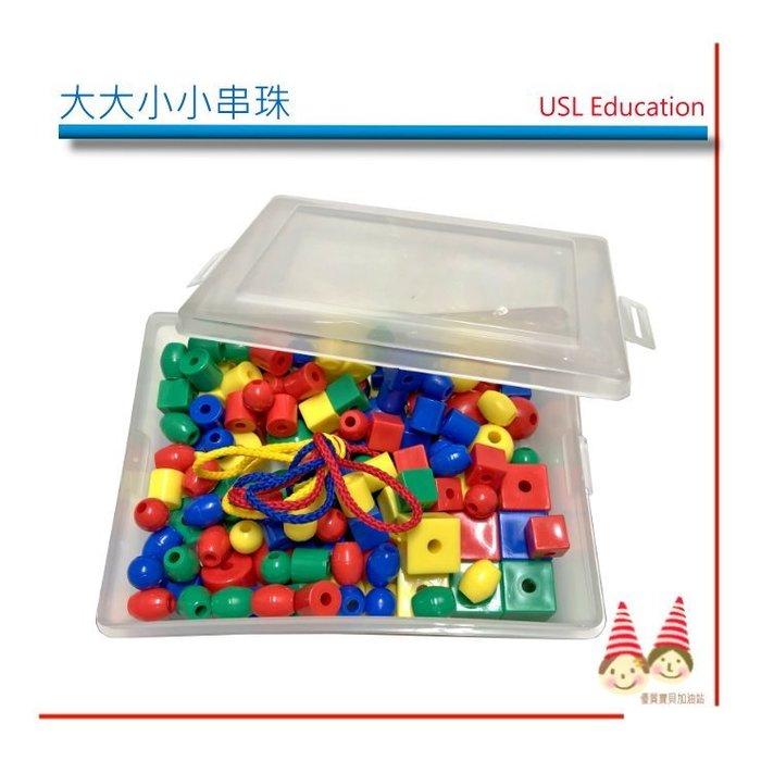 3-6歲幼兒系列【U-Bi小舖】大大小小串珠140PCS+收納盒 《遊思樂ST安全玩具》