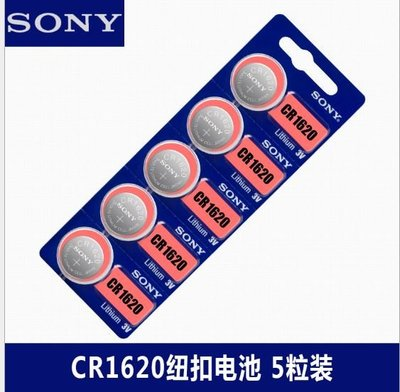 SONY索尼  CR1620另有 CR1616 CR1632 CR1220纽扣电池 3V锂电池  水銀電池中國製造