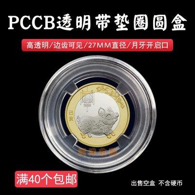 喵喵~喵喵~明泰PCCB錢幣收藏盒27mm硬幣保護盒10元牛年生肖紀念幣帶墊圈圓盒