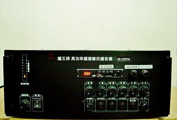 【小劉2手家電】少用的鐘王牌廣播系統擴大機,KB-1000PM型 ,可插USB ,壞機可修理/回收~限自取