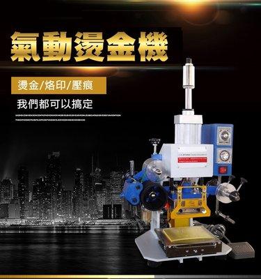 氣動燙金機 桌上型氣動自動化機械收帶壓痕烙印LOGO自動燙金- MAH009104A