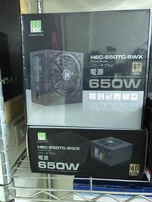 偉訓 HEC 80Plus 銅牌 650W 80+ 電源供應器