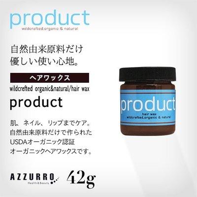 日本 The Product 沙龍級有機萬用髮蠟 42g 美容美髮 髮型雕塑 髮雕造型用品 抓髮 Wax 【全日空】