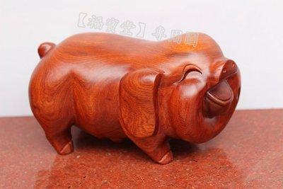 【福寶堂】紅木實木小豬十二生肖招財送禮風水緬甸花梨木工藝品生日擺件木雕