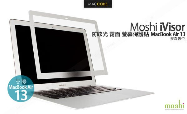 Moshi iVisor Air 13 專用 防眩光 螢幕保護貼 全新 現貨 含稅 免運費