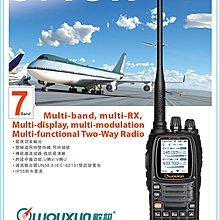 WOUXUN 歐訊 KG-UV10W VHF UHF 雙頻 手持對講機〔10W大功率 雙顯 超清晰〕開收據 免運