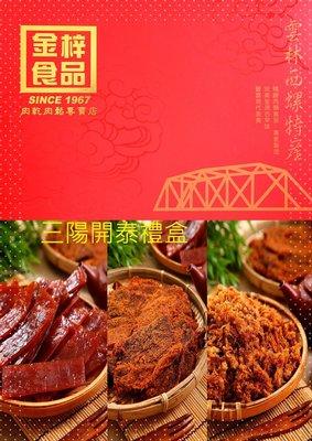 【金梓食品肉乾/肉鬆】六十年經典【三陽開泰禮盒】 3入一盒/590元