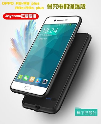【宅動力】OPPO R9 PLUS 超薄 R9S 背蓋電池 背夾式 行動電源 R9+ 充電手機殼 無下巴 正版授權