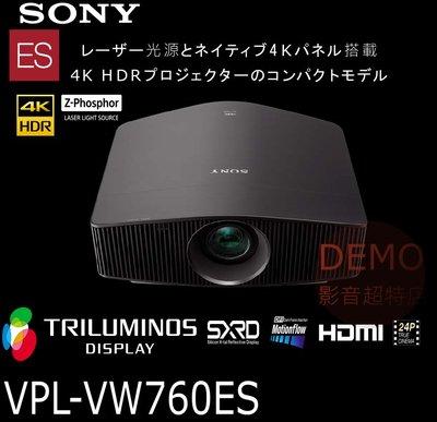 ㊑DEMO影音超特店㍿台灣SONY VPL-VW760 真4K雷射光源劇院投影機  VPL-VW745