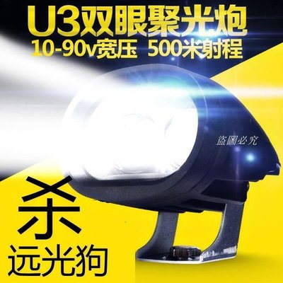 【日韓株式會社】LED摩托電動三輪車遠光燈貨車加裝前大燈12V48V60V80V外置通用燈[機車燈]