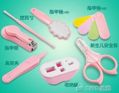 日和生活館 嬰兒指甲鉗套裝兒童安全剪刀新生幼兒防夾肉指甲剪寶寶專用指甲刀S686