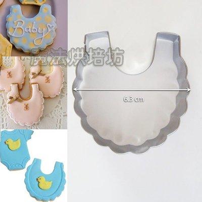 CS0107_012 嬰兒圍兜造型不鏽鋼餅乾模、嬰兒圍兜不銹鋼餅乾模、收涎餅乾模