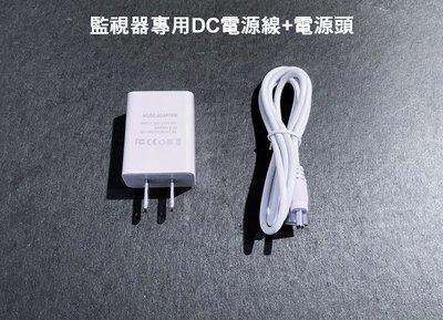 監視器DC電源線 監視器延長線 VS1 充電線 VS3 充電線 ATcam充電線