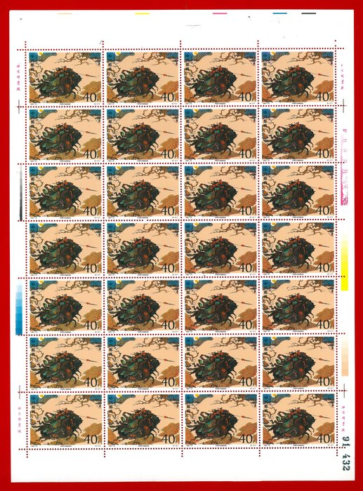 1997-21中國古典文學名著-水滸傳(第五組)版張全新上品原膠、無對折(張號與實品可能不同)