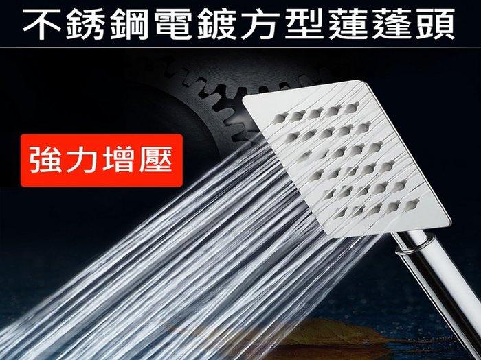 方型 長方型 不銹鋼電鍍 蓮蓬頭 增壓 強力 矽膠噴頭 花灑 SPA 淋浴