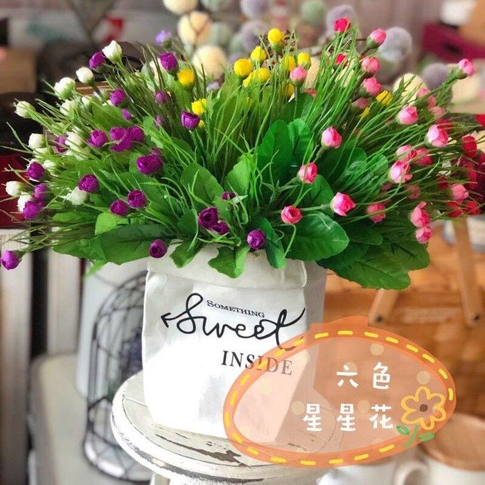 星星花 6色 仿真花 台灣 現貨 假花 塑膠花 裝飾 佈置 綠葉 批發 粉色 紫色 一束 裝潢 插花 拍照 小花 花木馬