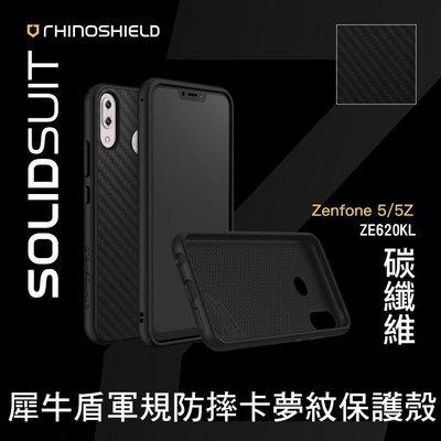 *phone寶*犀牛盾 Zenfone 5/5Z ZE620KL 耐衝擊保護殼 軍規防摔殼 碳纖維 卡夢紋 手機殼 保護