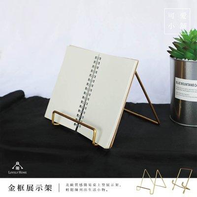 (台中 可愛小舖)北歐 金色 金框條 收納架 展示架 桌上型 兩種尺寸 立牌 小招牌