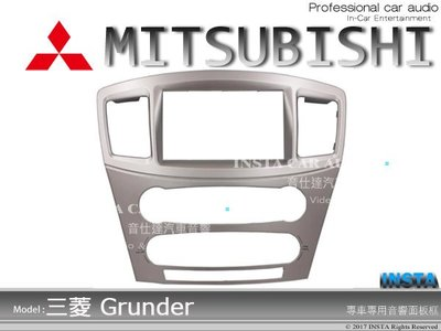 音仕達汽車音響 三菱 Grunder 車型專用 2DIN 大面板 音響面板框 主機專用 面板框
