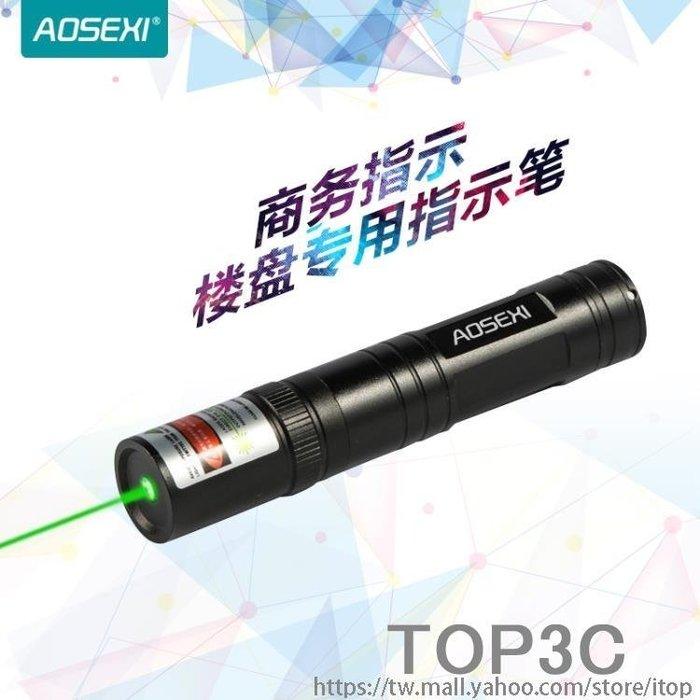 AOSEXI沙盤指示激光手電綠光激光燈激光售樓沙盤激光指示綠激光