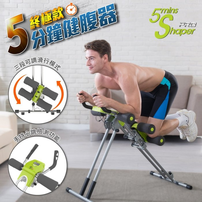 【預購三月中旬出貨】 5minsShaperPro 五分鐘健腹器終極炫風版S 旋轉滑動專利設計+手握心跳