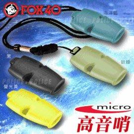 【ARMYGO】FOX 40 Micro生命安全爆音哨 (單個)