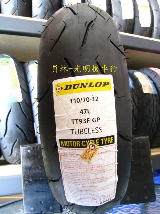 [彰化-員林] 登祿普 TT93 TT93F 全熱熔胎 110/70-12 完工價1750元