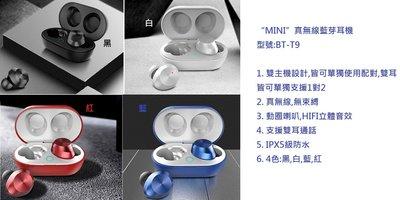 【藍芽配件】BT-T9 MINI 真無線藍芽耳機/無線智能藍牙耳機-IPX5等防水/支援雙耳通話