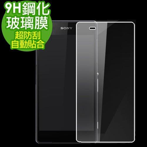 《 超快記憶卡王 》SONY Xperia Z3 Plus 2.5D弧邊9H超硬鋼化玻璃保護貼 玻璃膜 保護膜
