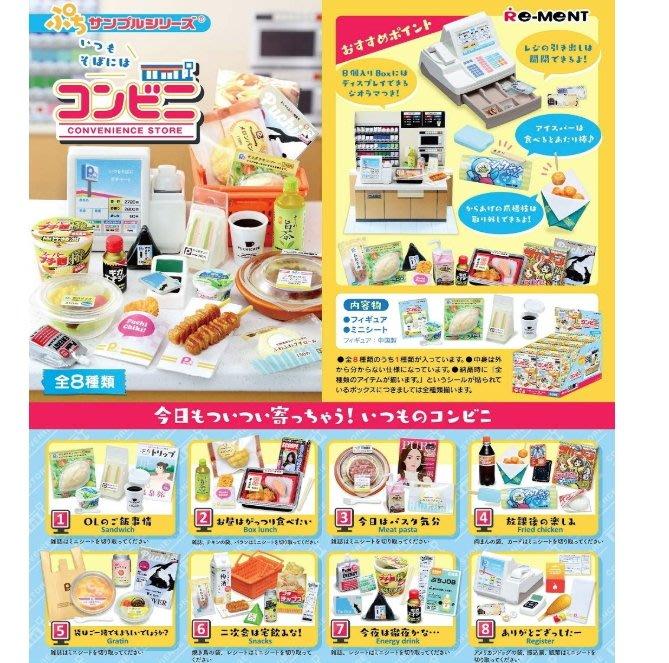 《FOS》日本 Re-Ment 便利店總是在旁邊篇 便利超商 盒玩 食玩 全8種入 玩具 禮物 2019新款 熱銷