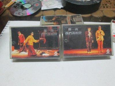 華語錄音帶~ 李立群 - 那一夜我們說相聲 專輯  附歌詞   ~原版唱片