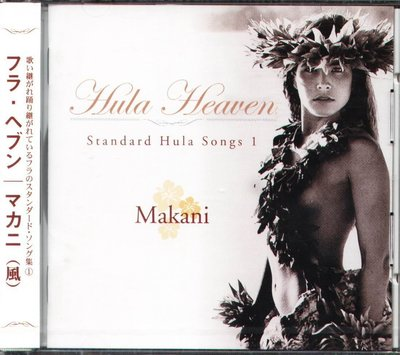 K - Hula Heaven - Hula Heaven Vol.1 Makani  - 日版 - NEW