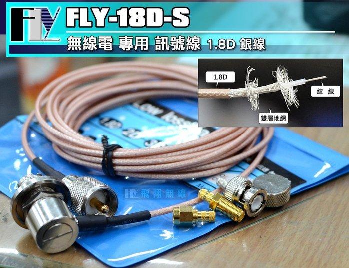 《飛翔無線3C》FLY FLY-18D-S 無線電專用 訊號線 1.8D 銀線 全長1m〔自訂線長 低損失〕車機 對講機