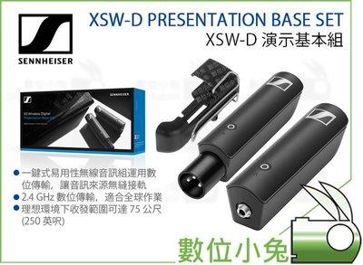數位小兔【Sennheiser 聲海 XSW-D PRESENTATION BASE SET 演示基本組】XLR卡農