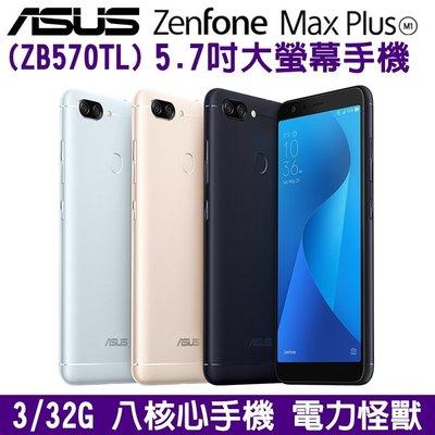《網樂GO》ASUS ZenFone Max Plus M1 ZB570TL 3+32G 5.7吋螢幕 大電量 雙卡雙待