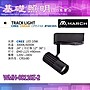M《基礎照明》(WMH-081030N)CREE LED30W軌道燈 純白時尚  高亮度 全電壓 浴室燈陽台燈