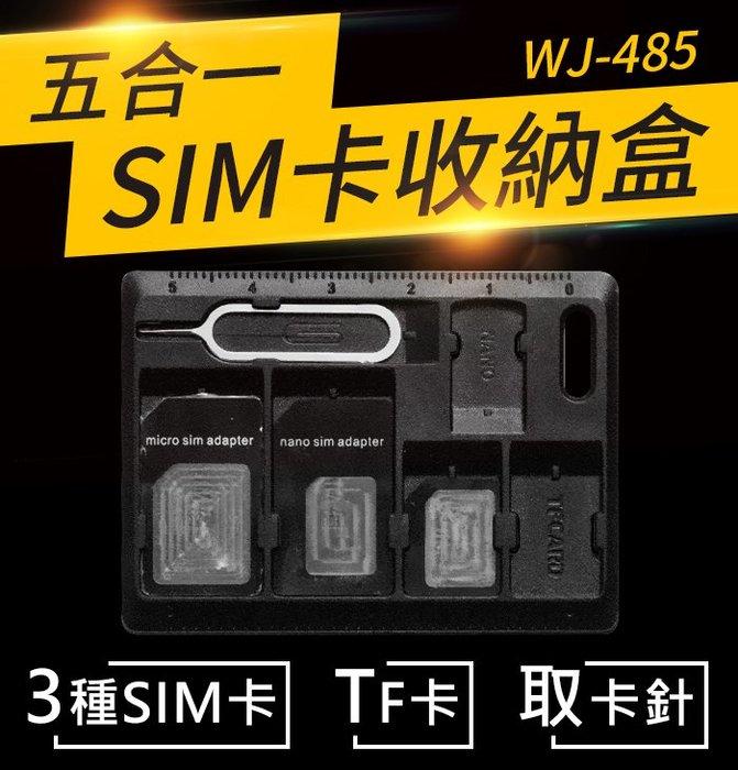 【傻瓜批發】(WJ-485)五合一SIM卡收納盒 5合1記憶卡套SIM卡+NANO+信用卡+取卡針 相機手機退卡針