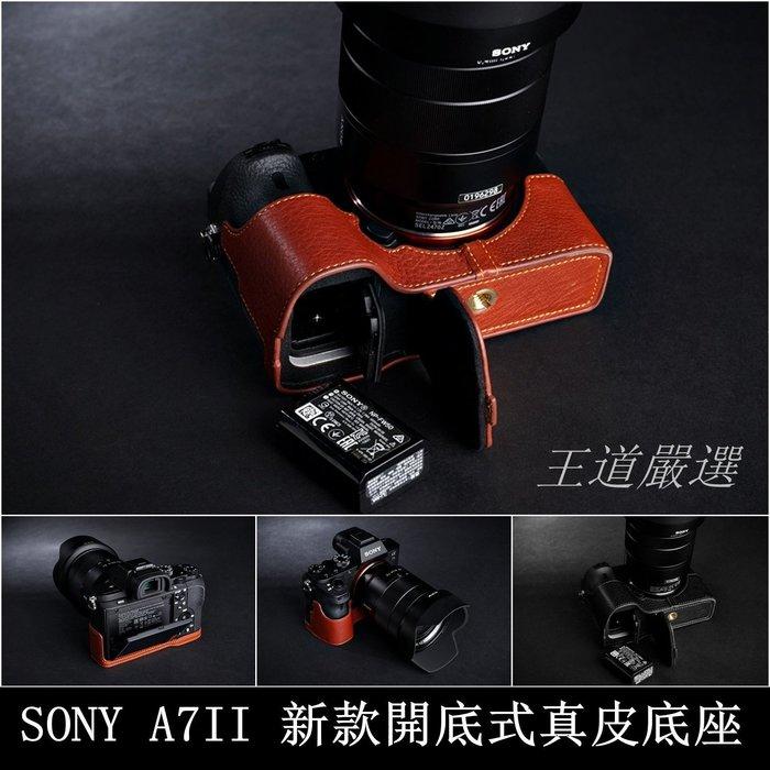 【台灣TP】SONY  A7II A7M2 A7RII   新款開底式真皮相機底座 自然甩紋牛皮 快拆電池