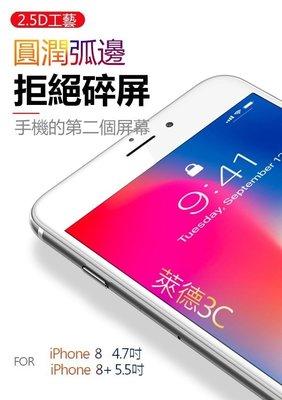 《萊德3C》Iphone8 不碎邊保護貼(非滿版) i8 i8+ 9H強化玻璃膜/保護貼/生日禮物/另有Iphone7