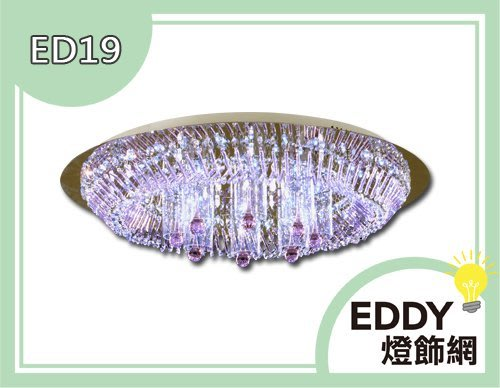 Q【EDDY燈飾網】(ED19)LED水晶燈 吸頂燈 吊燈 JC-12V 2W*20 整組含光源麗高貴主燈大廳客廳接待
