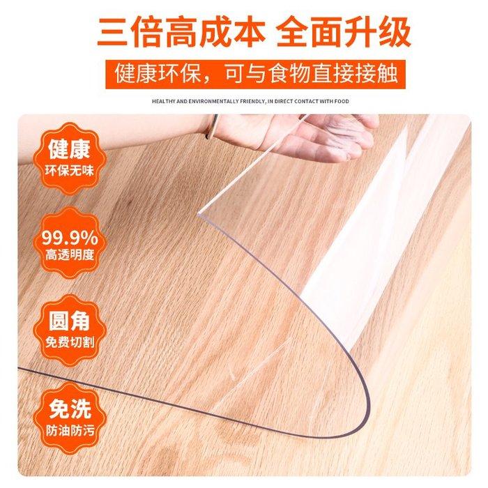 AGG038 (1.0mm~3.0mm)透明木地板保護墊門墊 電腦椅地墊 地毯保護墊 轉椅墊 書桌椅墊 軟塑料玻璃PVC