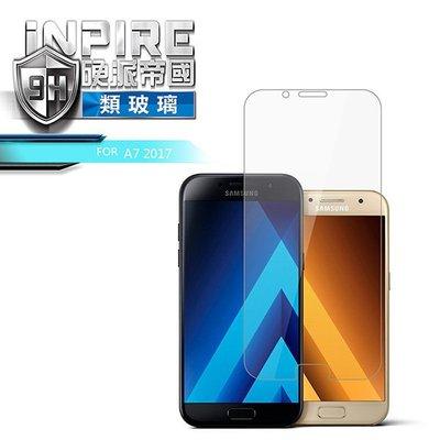--庫米--iNPIRE 硬派帝國 SAMSUNG Galaxy A7(2017) 極薄 9H PET 保護貼 類玻璃