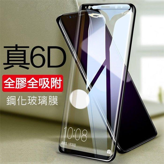 熱賣三星 S9 Plus 6D手機全膠全屏覆蓋鋼化玻璃膜 S8 Plus Note 8 裸機手感 防爆裂手機螢幕保護貼