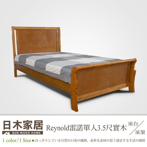 【多瓦娜】日木家居  Reynold雷諾單人3.5尺實木床台/床架 SW8030